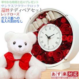 還暦祝い 母 プレゼント プリザーブドフラワー 赤いちゃんちゃんこを着た 還暦ベアセット<サンクスフラワークロック 丸型 名入れなし レッドローズ メッセージカード付>【あす楽対応】 60歳 女性 時計