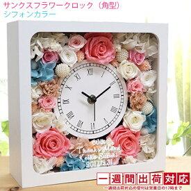 還暦祝い 女性 バラのプリザーブドフラワーの花時計 サンクスフラワークロック <角型 シフォンカラー 1週間発送コース> 時計 名入れ 60歳 プレゼント 母 贈り物 ギフト