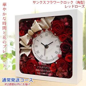 父の日ギフト 還暦祝い 女性 プレゼント 赤いバラのプリザーブドフラワーの花時計 サンクスフラワークロック <角型 レッドローズ 2週間発送コース> 時計 名入れ スワロフスキー 60歳 母