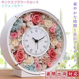 喜寿 祝い 贈り物 バラのプリザーブドフラワーの花時計 サンクスフラワークロック <丸型 シフォンカラー 1週間発送コース> 喜寿祝い 時計 名入れ 77歳 女性 母 プレゼント ギフト