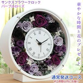 喜寿 祝い バラのプリザーブドフラワーの花時計 サンクスフラワークロック 丸型(パープルローズ) 母 刻印 プレゼント 時計 名入れ 紫 傘寿 80歳 【2週間発送】