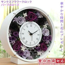 喜寿 祝い 贈り物 紫のバラのプリザーブドフラワーの花時計 サンクスフラワークロック <丸型 パープルローズ 翌日発送コース> 時計 名入れ 喜寿祝い 77歳 花 女性 母 プレゼント ギフト