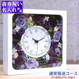 喜寿祝い 77歳 紫のバラのプリザーブドフラワーの花時計 サンクスフラワークロック <角型 パープルローズ 2週間発送コース> 時計 名入れ 喜寿のお祝い プレゼント 母 女性 喜寿 祝い 贈り物 ギフト
