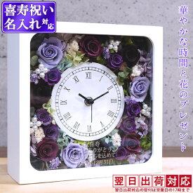 喜寿 祝い 贈り物 紫のバラのプリザーブドフラワーの花時計 サンクスフラワークロック <角型 パープルローズ 翌日発送コース> 時計 名入れ 喜寿祝い 77歳 女性 母 プレゼント ギフト