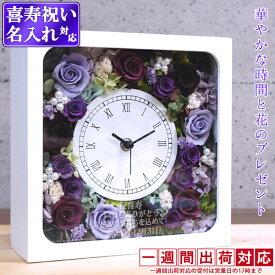 喜寿祝い 女性 紫のバラのプリザーブドフラワーの花時計 サンクスフラワークロック <角型 パープルローズ 1週間発送コース> 時計 名入れ 喜寿のお祝い 母 喜寿 祝い プレゼント 贈り物 ギフト