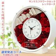 【翌日発送】退職祝い女性バラのプリザーブドフラワーの花時計サンクスフラワークロック(レッドローズ)【花時計結婚祝いプレゼント名入れ刻印贈り物スワロスワロフスキー】