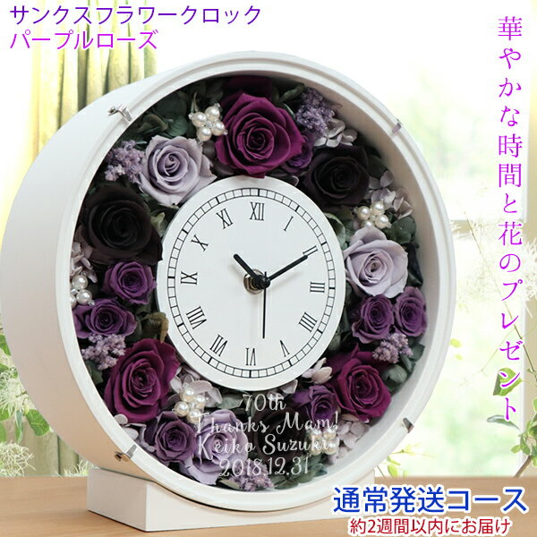 【古希 プレゼント】 女性 バラのプリザーブドフラワーの花時計 サンクスフラワークロック 丸型(パープルローズ) 母 刻印 時計 名入れ 古希祝い プレゼント 紫