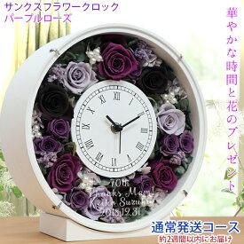 古希 お祝い 紫のバラのプリザーブドフラワーの花時計 サンクスフラワークロック <丸型 パープルローズ 2週間発送コース> 時計 名入れ 70歳 古希祝い プレゼント 女性 母 贈り物 ギフト