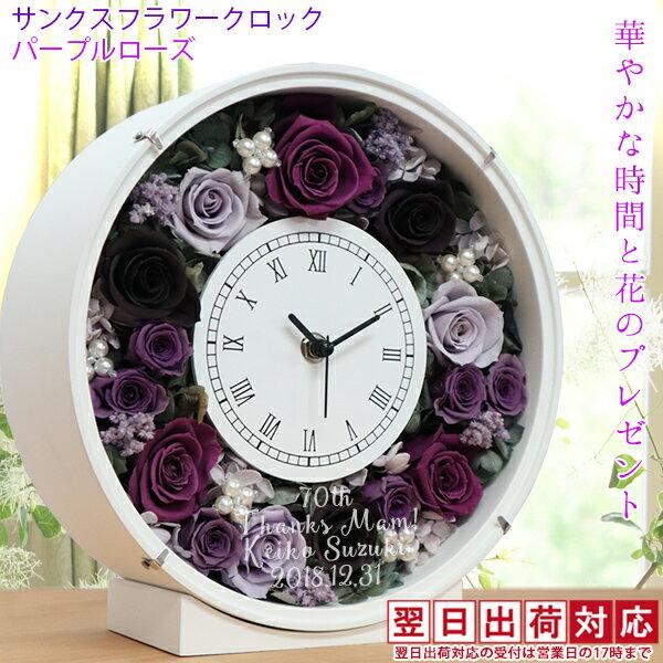 【古希 お祝い】 女性 バラのプリザーブドフラワーの花時計 サンクスフラワークロック 丸型(パープルローズ) 母 刻印 時計 名入れ 令和 古希祝い プレゼント 紫 【翌日発送】