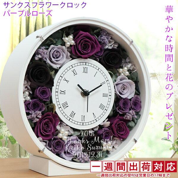 【1週間発送】【古希 プレゼント】 母 バラのプリザーブドフラワーの花時計 サンクスフラワークロック 丸型(パープルローズ) 母 刻印 時計 名入れ 古希祝い プレゼント 紫
