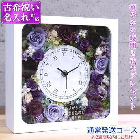 古希 お祝い フラワー 紫のバラのプリザーブドフラワーの花時計 サンクスフラワークロック <角型 パープルローズ 2週間発送コース> 時計 名入れ 70歳 プレゼント 女性 母 贈り物 ギフト