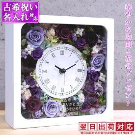 古希 プレゼント 紫のバラのプリザーブドフラワーの花時計 サンクスフラワークロック <角型 パープルローズ 翌日発送コース> 時計 名入れ 70歳 古希祝い 女性 母 プリザーブドフラワー 贈り物 ギフト