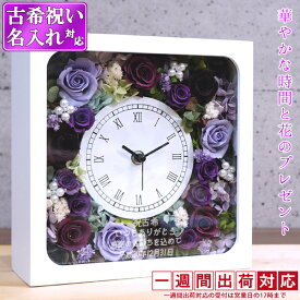 古希 お祝い 女性 紫のバラのプリザーブドフラワーの花時計 サンクスフラワークロック <角型 パープルローズ 1週間発送コース> 時計 名入れ 贈り物 ギフト 贈り物 ギフト 母 70歳 プレゼント