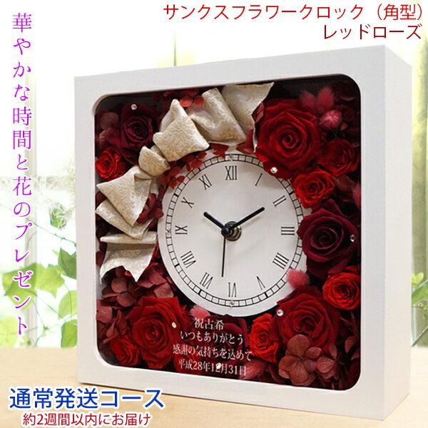 【古希 お祝い】バラのプリザーブドフラワーの花時計 サンクスフラワークロック 角型(レッドローズ) 母 刻印 プレゼント 時計 名入れ スワロ スワロフスキー 古希祝い 令和