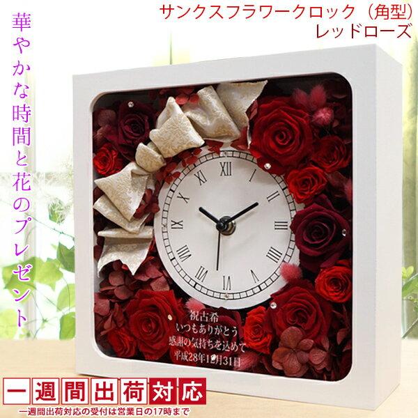 【古希 お祝い】バラのプリザーブドフラワーの花時計 サンクスフラワークロック 角型(レッドローズ) 母 刻印 プレゼント 時計 名入れ スワロ スワロフスキー 古希祝い 令和 【1週間発送】