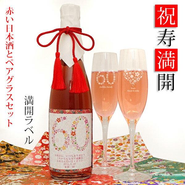 還暦祝い 女性 母 名入れ ラベル 日本酒 地酒 赤 プレゼントに 赤い純米酒とペアグラスセット <祝寿満開(しゅくじゅまんかい)満開ラベル>【翌日出荷対応】