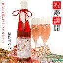 還暦祝い プレゼント 名入れが出来る赤い純米酒とペアグラスセット <祝寿満開(しゅくじゅまんかい)満開ラベル> 名…