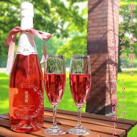 還暦祝い プレゼント 赤いハイビスカスのスパークリング awabeni(あわべに)刻印ボトル リキュールタイプ 【還暦 60歳 女性 母 名入れ 彫刻ボトル デコボトル 泡 おしゃれ お酒 ラインストーン スワロフスキー】 酒