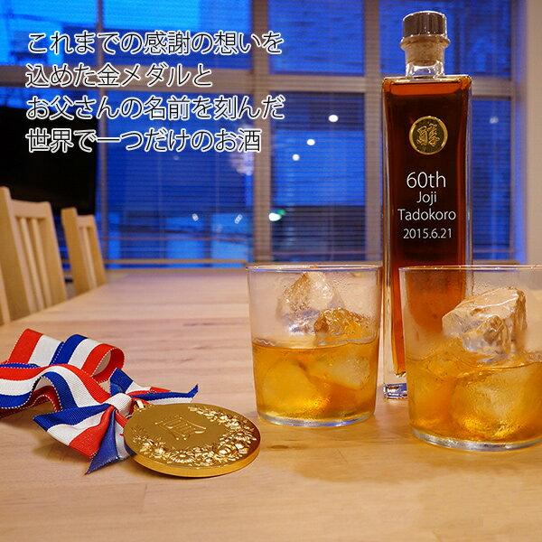 お父さんの宝酒 金メダルセット 木箱入り 【地酒 日本酒 古酒 秘蔵酒 還暦祝い 父 プレゼント 名入れ 還暦 古希 喜寿 米寿のお祝いプレゼントにも】
