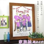 古希お祝いプレゼント新スタイルの似顔絵紫色の古希Tシャツを着せてお揃いで描く『家族絵』(縦向き)家族父母両親子供孫3世代イラスト卒園卒業記念にも