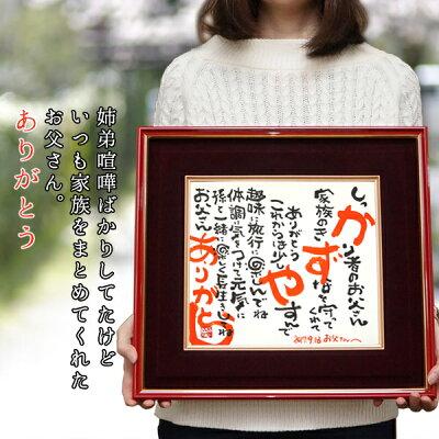 お祝いに名前の入ったオリジナルなプレゼントお名前ポエム【メッセージカード付き】【退職祝い還暦古希喜寿米寿のお祝いのプレゼントに対応】