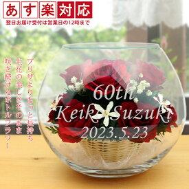 還暦祝い 女性 プリザーブドフラワーよりも長持ち HAPPYマザーフラワー <赤色 名入れあり 12時までは即日発送> プリザ 赤いばらの花 花束 ボトルフラワー 刻印 60歳 プレゼント 母 贈り物 ギフト