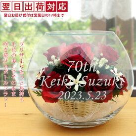 古希 お祝い プリザーブドフラワーよりも長持ち HAPPYマザーフラワー(大)【赤色 名入れあり】 薔薇 花束 バラ プレゼント 古希祝い 名入れ 令和 【翌日発送】