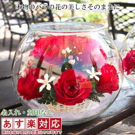 古希 祝い プリザーブドフラワーよりも長持ち HAPPYマザーフラワー <赤色 名入れ無し>【あす楽対応】 プリザ 赤いばらの花 花束 ボトルフラワー 70歳 プレゼント 女性 母 贈り物 ギフト