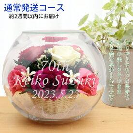 古希 お祝い プリザーブドフラワーよりも長持ち HAPPYマザーフラワー(大【カラーミックス 名入れあり】 薔薇 花束 バラ プレゼント 古希祝い 名入れ 令和
