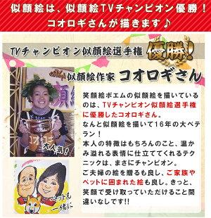 【還暦祝い】TVチャンピオンが描く似顔絵ポエム
