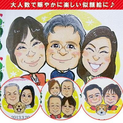 還暦祝いのプレゼントに似顔絵TVチャンピオンが描く笑顔絵<F6キャンバスボード>【似顔絵3名様】名入れ贈り物ギフトプレゼント父母似顔絵にちゃんちゃんこを着せることも可緑寿66歳