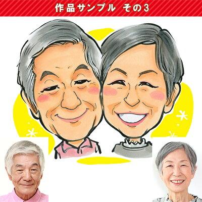 還暦祝いに似顔絵TVチャンピオンが描く笑顔絵<額入りF6キャンバスボード>【似顔絵3名様】似顔絵にちゃんちゃんこを着せることも出来ます名入れ60歳プレゼント両親父母男性女性贈り物ギフト