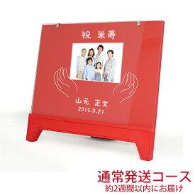 米寿 プレゼント レザーフォトスタンドS 【 フォトフレーム 名入れ 写真立て 米寿祝い 】