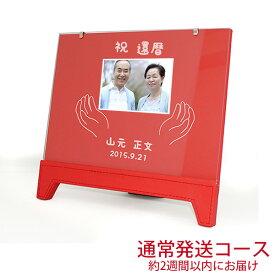 還暦祝い 女性 母 父 プレゼント 赤いフォトフレームに名入れの刻印 レザーフォトスタンドS フォトフレーム 名入れ 写真立て