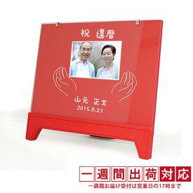 還暦祝い 女性 母 父 プレゼント 赤いフォトフレームに名入れの刻印 レザーフォトスタンドS フォトフレーム 名入れ 写真立て【1週間発送】