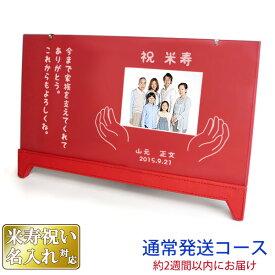 米寿 プレゼント レザーフォトスタンドL 【 フォトフレーム 名入れ 写真立て 米寿祝い 】