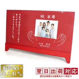 米寿 プレゼント レザーフォトスタンドL 【 フォトフレーム 名入れ 写真立て 米寿祝い 】【翌日発送】