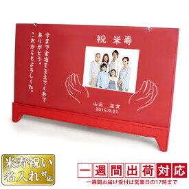 米寿 プレゼント レザーフォトスタンドL 【 フォトフレーム 名入れ 写真立て 米寿祝い 】【1週間発送】