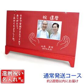 還暦祝い 女性 母 父 プレゼント 赤いフォトフレームに名入れの刻印 レザーフォトスタンドL フォトフレーム 名入れ 写真立て