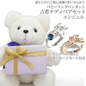 古希ベアがプレゼントを持ってお祝い☆古希ベアセット<お守りんぐ(ティアラハート)>【還暦祝い】【テディベア】【ぬいぐるみ】【ギフト】【贈り物】