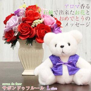 喜寿祝い 77歳 紫のちゃんちゃんこを着た 喜寿ベアセット <サボンドゥフルール(Lサイズ)メッセージカード付き> ソープフラワー バラ 薔薇 赤 花束 鉢植え 熊 ぬいぐるみ 喜寿のお祝い