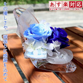 感謝のプレゼント 青いバラでアレンジした シンデレラフラワー ブルーカラー 【医療従事者やボランティアの方々への感謝のプチギフト 応援ギフト 花 薔薇 プリザーブドフラワー フラワーギフト】
