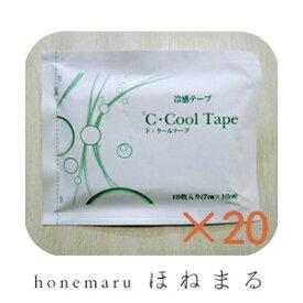 (送料無料)[当日出荷] ド クールテープ(冷却シート)20袋(200枚入り) 鎮痛効果 血行促進 痛み軽減 伸縮タイプ冷感テープ