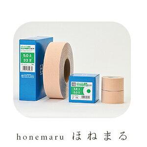 (送料無料)アルファーテックス(標準)エマルションタイプ 4号 38mm×5m 8巻 伸縮 テープ テーピング キネシオ テープ