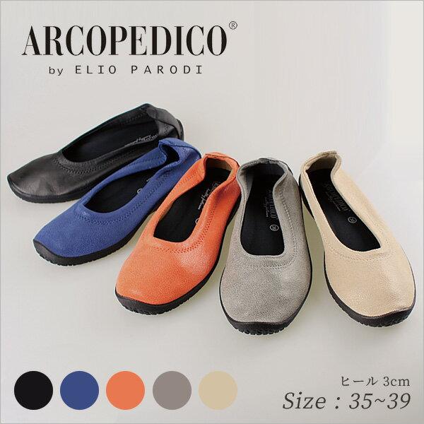 【送料無料】 ARCOPEDICO アルコペディコ 5061060 LUXE レディース バレリーナシューズ 靴 コンフォート 軽量 シューズ 外反母趾 プレゼント