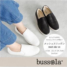 bussola ブソラ  BS2016 スリッポンスニーカー メッシュ素材 イタリア発 おしゃれ 本革 痛くない 履きやすい 楽ちん 送料無料