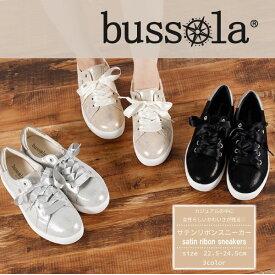 bussola ブソラ  S18147 サテンリボンスニーカー  通常靴ひも付属 2WAY イタリア発ブランド 送料無料
