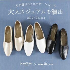 JOLICOIN LUXe ジョリコアン リュクス カッターシューズ 161 ななめカット 2.5cmヒール  本革 牛革 レザー フラットシューズ 送料無料 日本製 セール