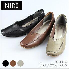 NICO ニコ 705B コンフォートレザーシューズ ウェッジソール 送料無料 痛くない 歩きやすい 履きやすい 柔らかい 滑りにくい パンプス