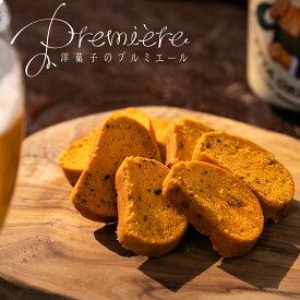 おつまみ ビスコッティ【内容量25枚→30枚へ増量】 (チーズトマト) お試しパック クッキー チーズ トマト